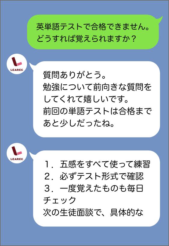 LINEでの質問